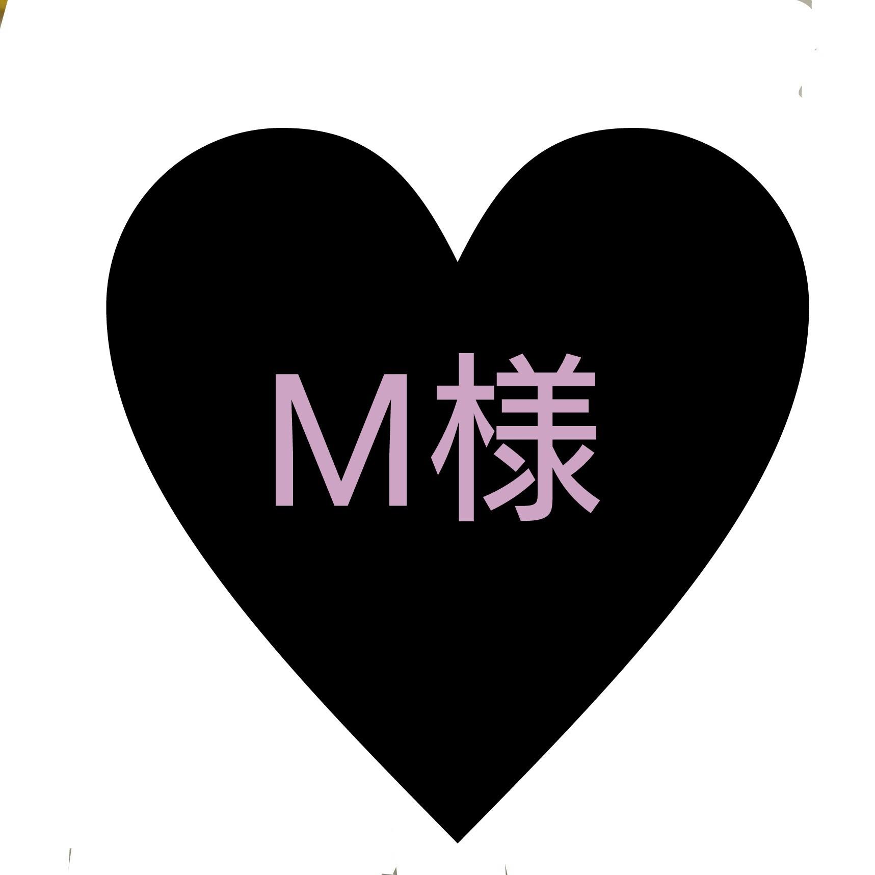 画像1: M様専用ページ