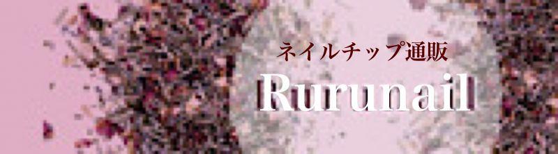 ネイルチップ通販Ruru nail